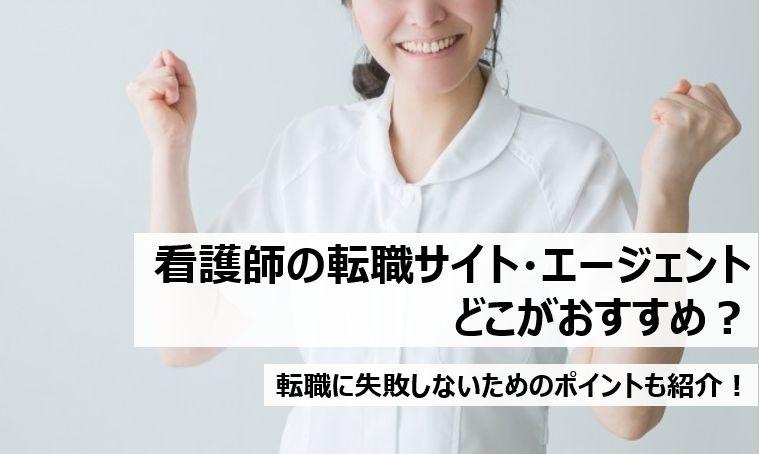 看護師の転職サイト・エージェントどこがおすすめ?