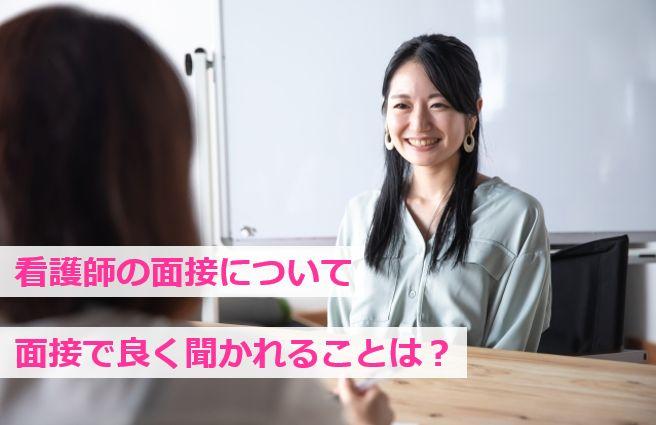 看護師の転職活動で面接で良く聞かれる質問について