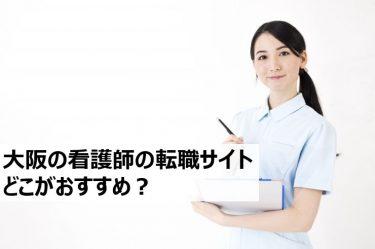 大阪でおすすめの看護師の転職サイト・転職エージェント