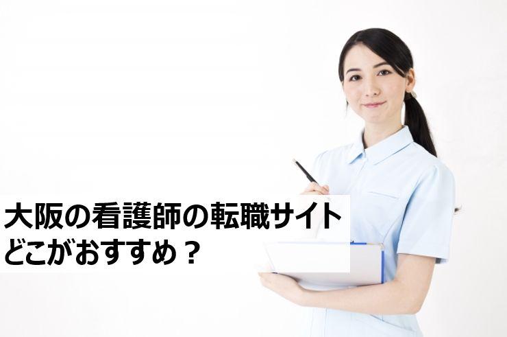 大阪でおすすめの看護師の転職サイト・エージェント