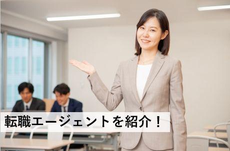 おすすめの転職エージェントを比較紹介!