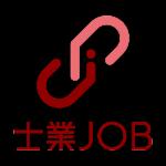 士業Job編集部