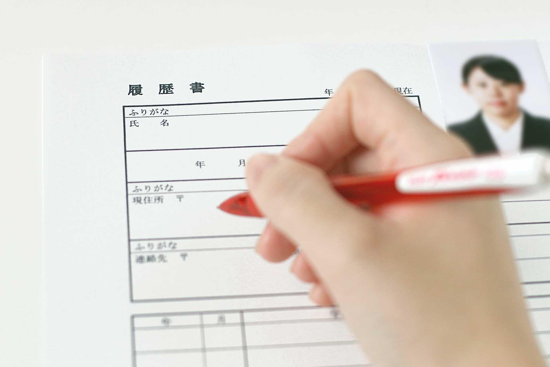 税理士向け転職エージェントを利用することで履歴書・職務経歴書等の応募書類の対策が可能