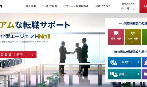 管理部門の転職エージェントMS-Japan