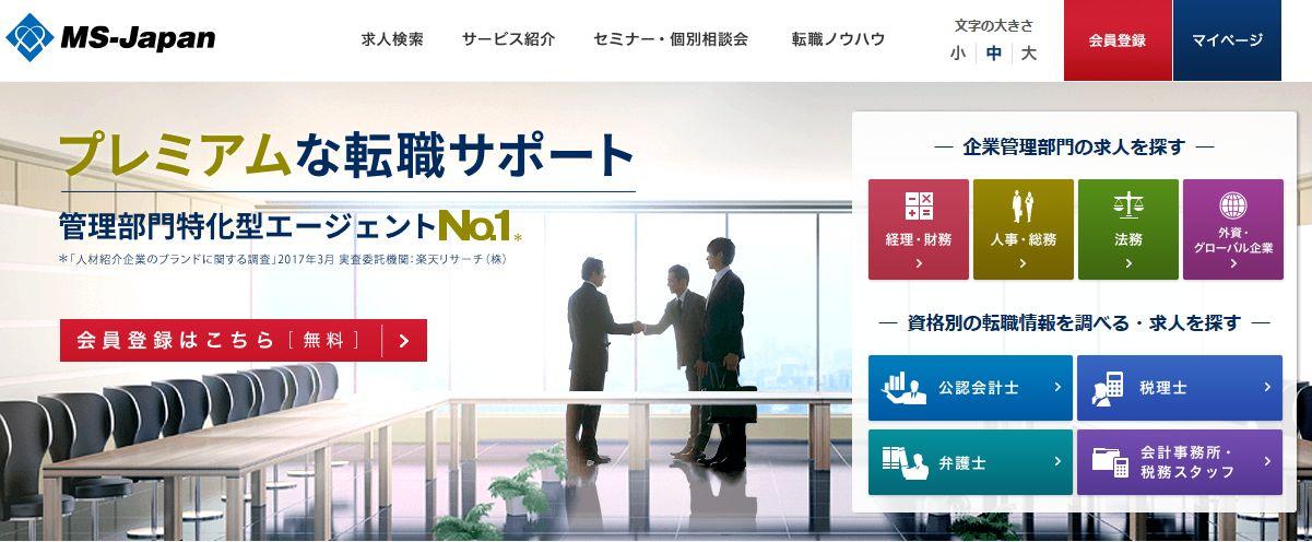 会計士・経理等管理部門の転職エージェントMS-JapanのHP