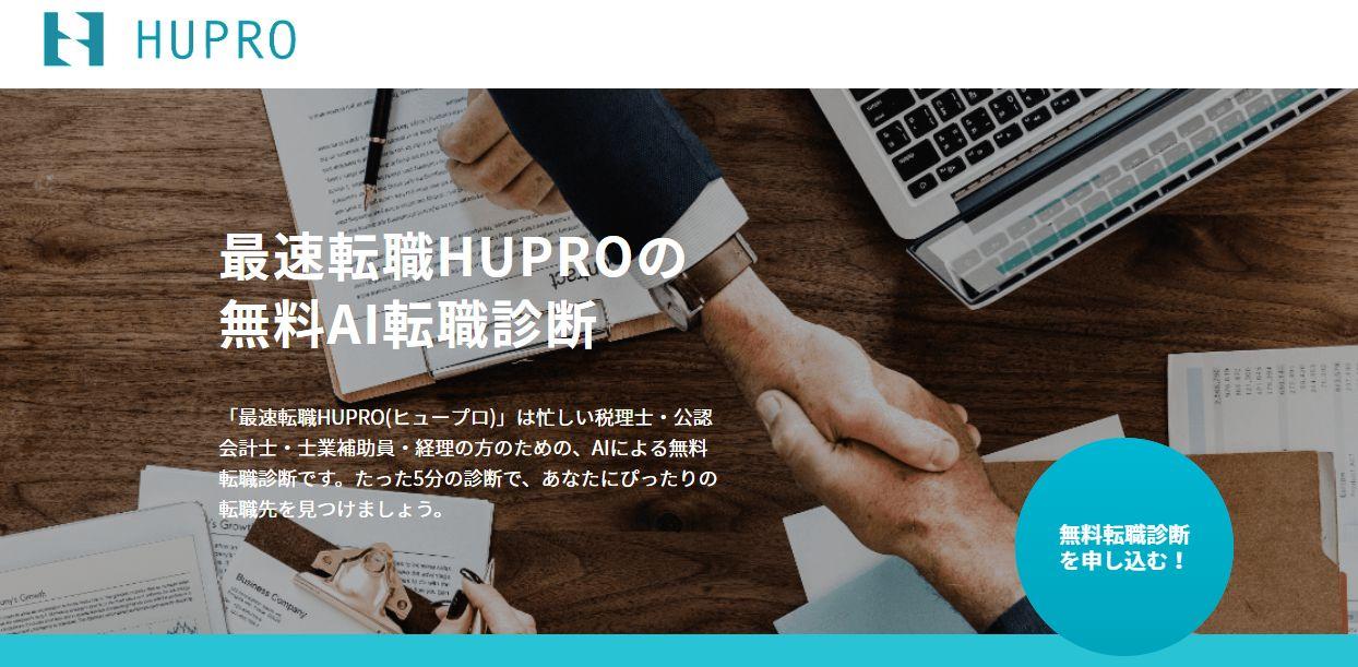 会計士の無料AI転職診断HUPROのHP