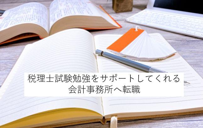 税理士試験勉強に理解のあるワークライフバランスの取れる会計事務所へ転職