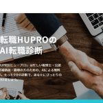 AIを活用した税理士・会計事務所の転職サイトの最速転職HUPRO(無料AI転職診断)