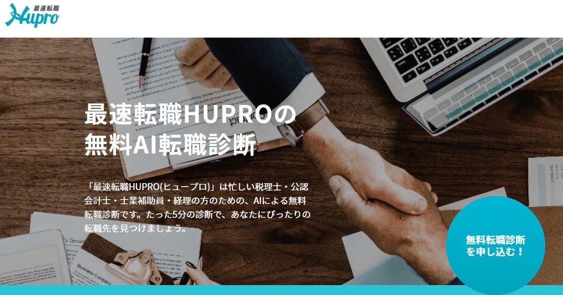 税理士・会計事務所の無料AI転職診断HUPRO