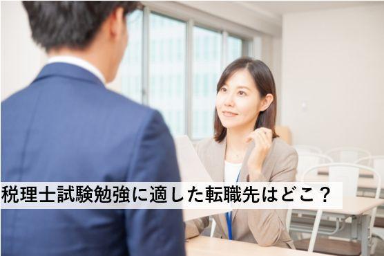 税理士試験勉強に適した転職先