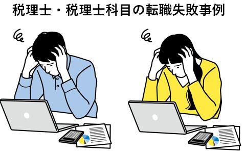 税理士・会計事務所スタッフの転職失敗事例
