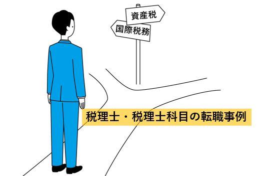 税理士・会計事務所スタッフの転職事例