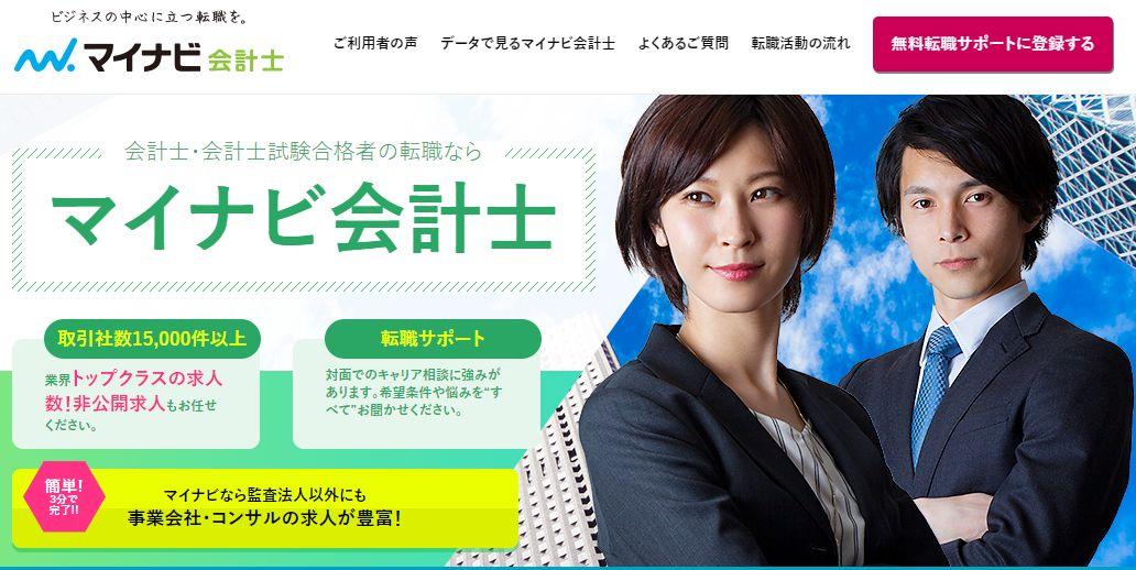 マイナビ会計士は大阪での会計士の転職実績も豊富