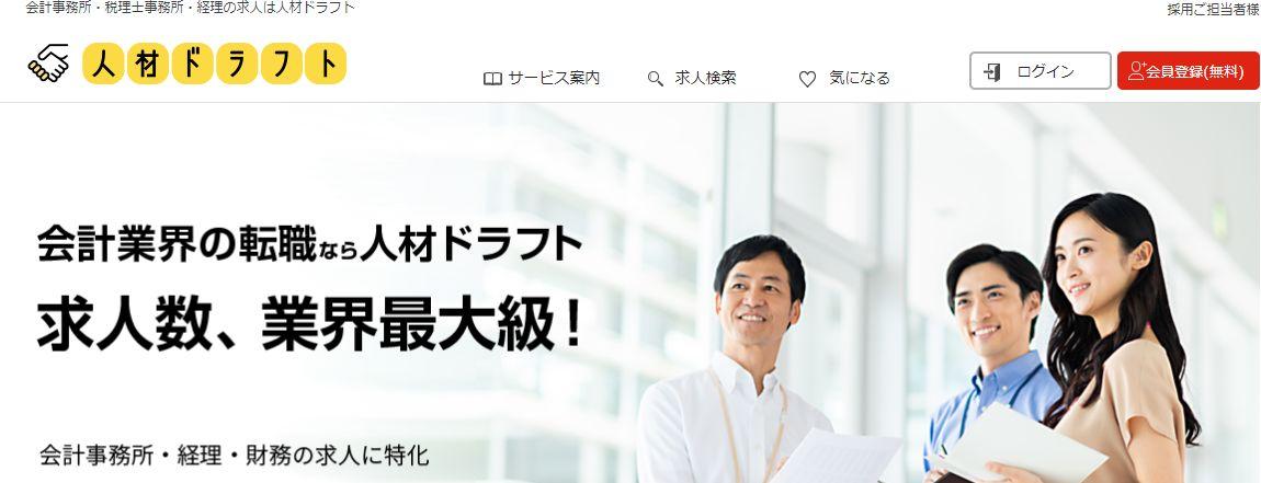 税理士の転職サイト人材ドラフトは大阪でもおすすめ