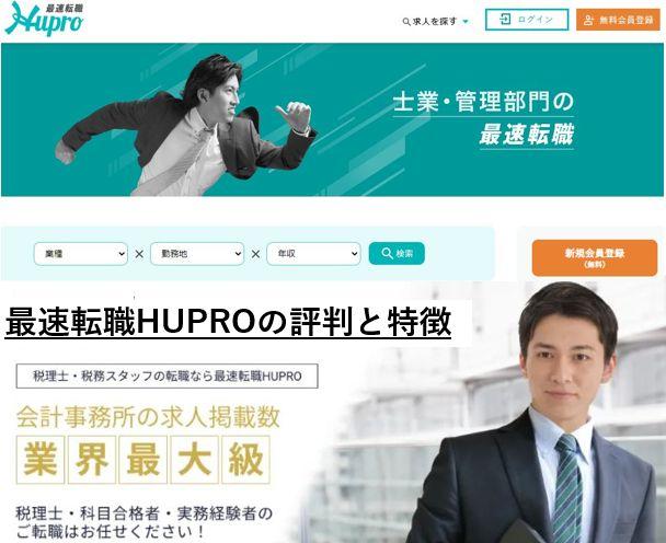 最速転職HUPRO(ヒュープロ)の評判と特徴