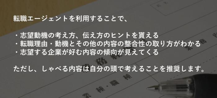 経理の転職理由・志望動機は転職エージェントを使うことで書き方がわかる