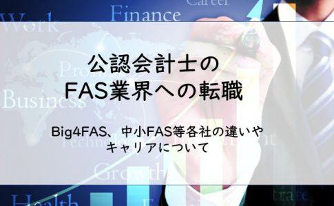 公認会計士のFAS業界への転職