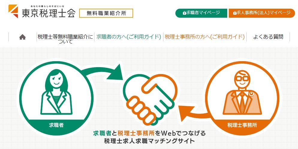 東京税理士会無料職業紹介所で税理士が転職をする