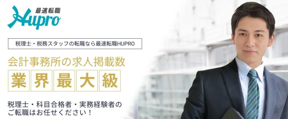税理士・会計事務所の転職サイト・エージェントの最速転職HUPRO
