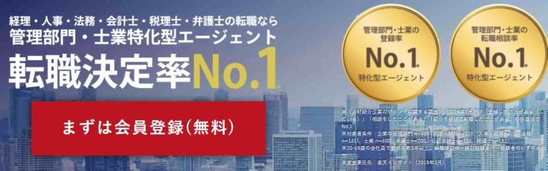 税理士・会計事務所業界の転職に精通した東証一部上場企業の転職エージェントのMS-Japan