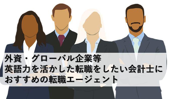 英語力を活かした転職をしたい会計士におすすめの転職エージェント