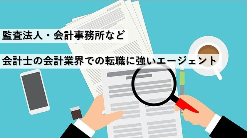 会計士が監査法人・会計事務所などの会計業界で転職するのにおすすめのエージェント