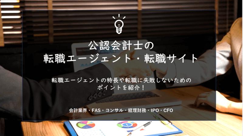 公認会計士の転職エージェント・転職サイトを紹介!