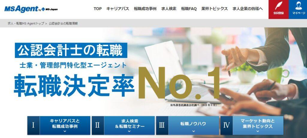 MS-Japan会計士転職決定率ナンバーワン