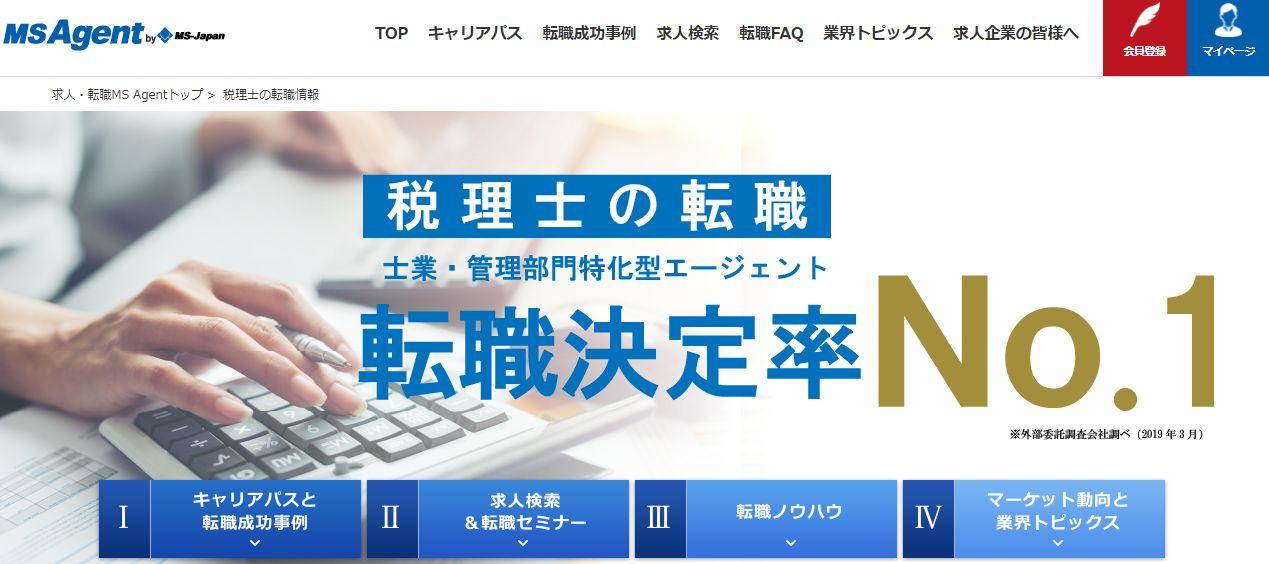 ms japan税理士転職決定率ナンバーワン