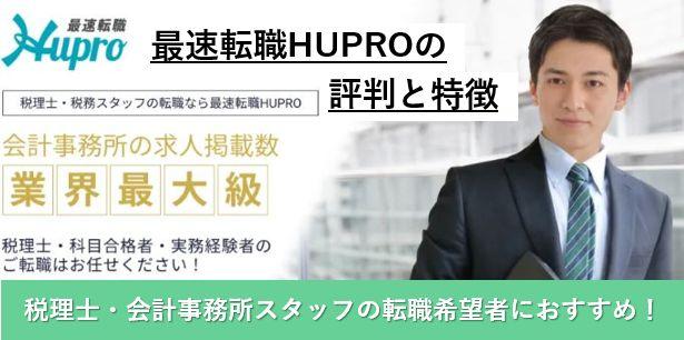 最速転職HUPRO(ヒュープロ)の税理士・会計事務所スタッフの転職での評判