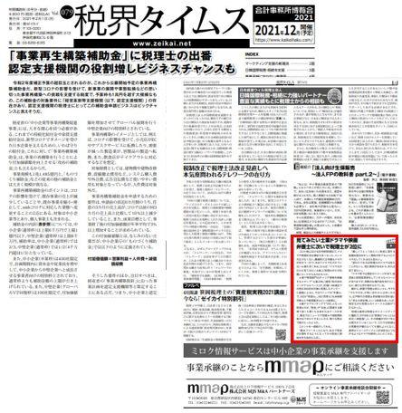 税界タイムス2021年2月1日号に士業Jobの記事が取り上げられました