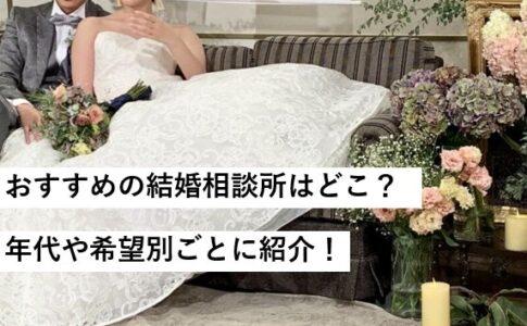 おすすめの結婚相談所
